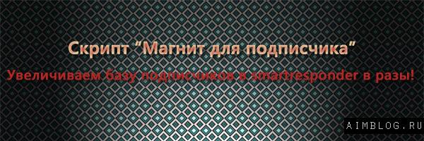 Скрипт Магнит для подписчика