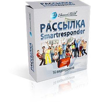 smartresponderBox