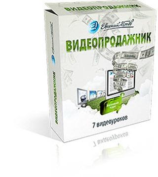 videosaleBox
