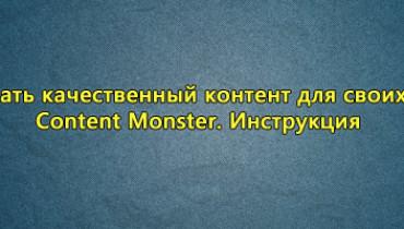 качественный контент - биржа Content Monster (Контент Монстер)