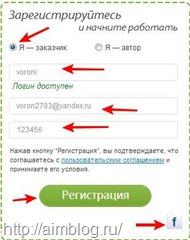 регистрация в Content Monster