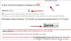 пополнить баланс в etxt.ru