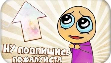 kak-uvelichit-kolichestvo-podpischikov-RSS_thumb.jpg
