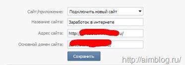 комментарии от вконтакте для сайта