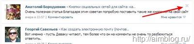 комментарии от вконтакте на сайт