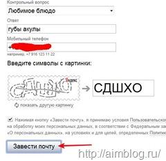 pochta-Yandex