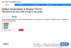 pochtovy`i`-iashchik-Yandex