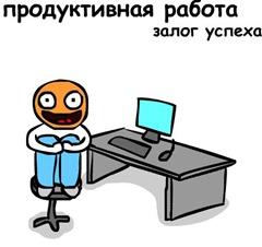 продуктивная работа