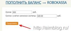rotapost-balans-2