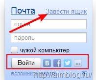 sozdat`-pochtu-na-Yandexe