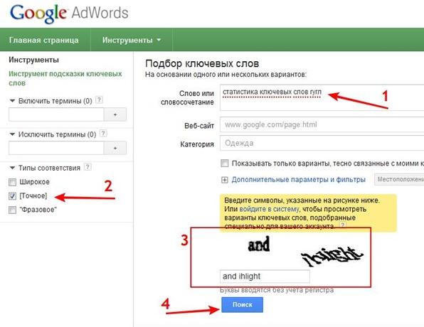 статистика ключевых слов google