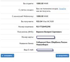 вебмани на карту viza