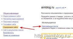 Защита контента Яндекс оригинальные тексты