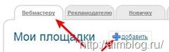 Миралинкс - заработок на размещении статей на своем сайте