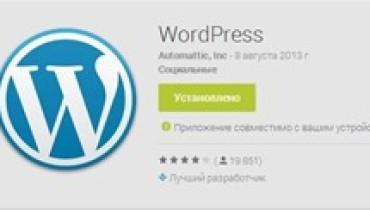 mobilnoe-prilozhenie-dlia-WordPress-na-android_thumb.jpg