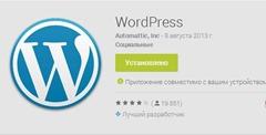 Мобильное приложение WordPress для android