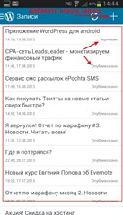 WordPress для android