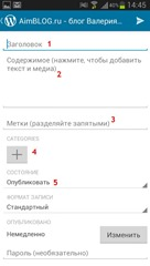 prilozhenie-dlia-WordPress-na-android-5