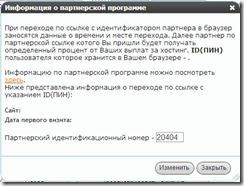 skidka-na-hosting-beget-3