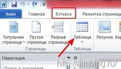 Kak-vstavit`-tablitcu-v-WordPress-blog-1