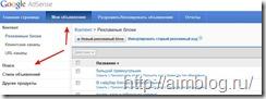 поиск-google-adsens
