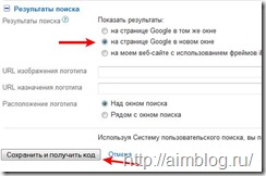 poisk-google-adsens-7