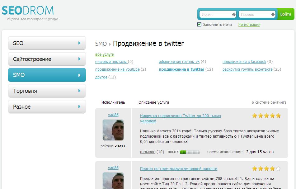Бесплатный прогон сайта в твиттере бесплатное размещение статей украина