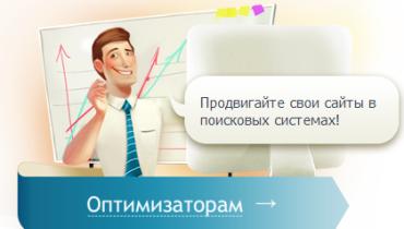 birzha-ssylok-gogetlinks.png