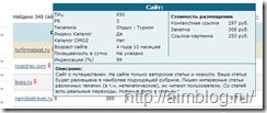 gogetlinks-pokupka-ssy`lok-10