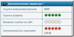 gogetlinks-pokupka-ssy`lok-11