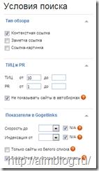 gogetlinks-pokupka-ssy`lok-6