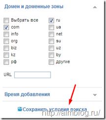 gogetlinks-pokupka-ssy`lok-9