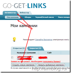ссылки в GoGetLinks