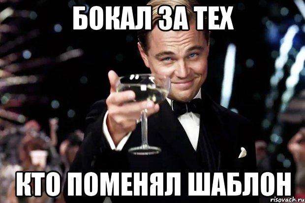 podnimi-zhe-bokal-za-teh-kto-sel_33027003_orig_