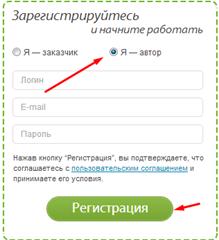 регистрация автора в contentmonster