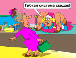 Карикатура о системе гибких скидок