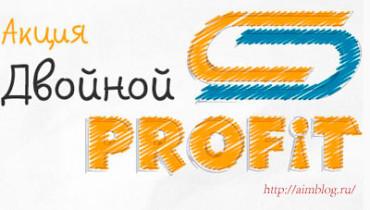 """Акция от profit-partner """"ДВОЙНОЙ PROFIT"""""""