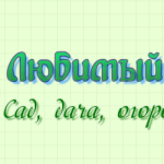 Лого Любимый сад