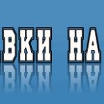 Лого Ставки на спорт