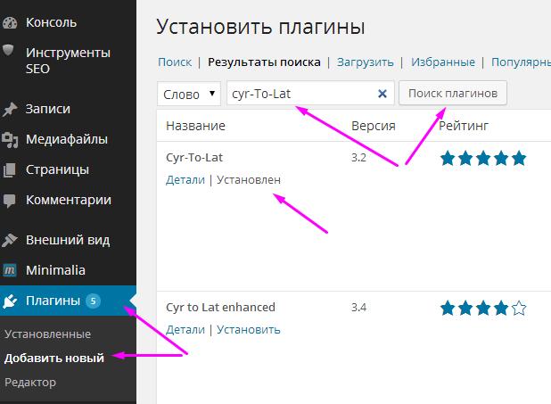 как создать сайт на WordPress (Плагин Cyr-To-Lat)
