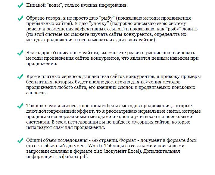 SEO-razvedka-2