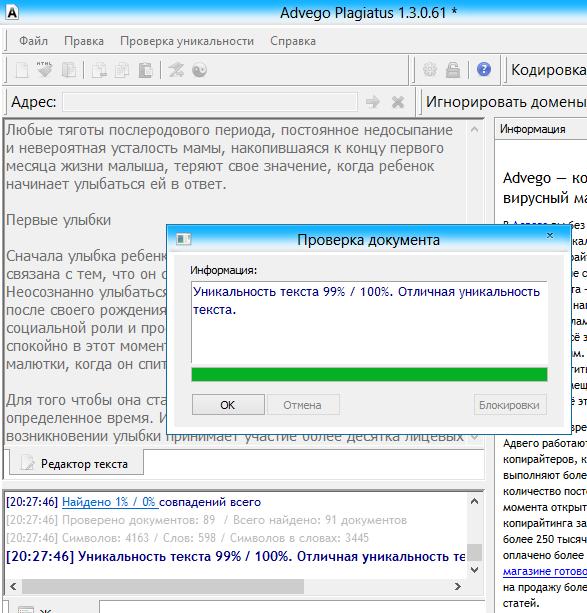 программа которая проверяет на плагиат - фото 11