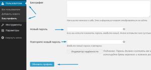 Как изменить пароль на WordPress сайте