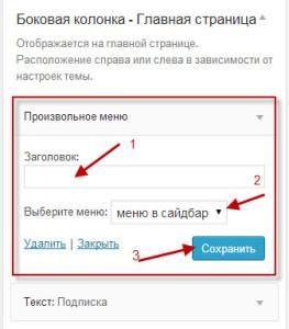 Как сделать вложенное, выпадающее меню на WordPress