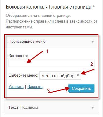 Как сделать вложенное меню вконтакте