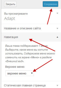 Kak sdelat' vypadayuschee menyu na WordPress-2