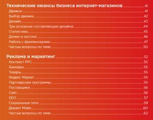 internet-magazin-2