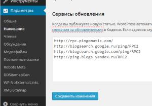 как ускорить индексацию страниц сайта