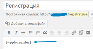Плагин Profile Builder