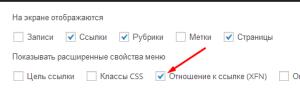 Как закрыть ссылки в меню сайта в nofollow